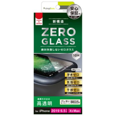 トリニティ iPhone11ProMax 絶対気泡が入らないフレームガラス ブラック