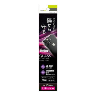 トリニティ iPhone11ProMax レンズ保護ガラスコーティングフィルム 高透明