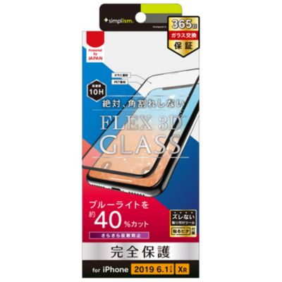 トリニティ iPhone11  FLEX 3D 反射防止 ブルーライト低減 複合フレームガラス ブラック