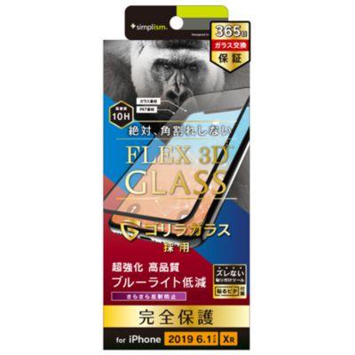 トリニティ iPhone11  FLEX 3D ゴリラガラス 反射防止 ブルーライト低減 複合フレーム ブラック