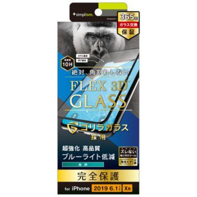 トリニティ iPhone11  FLEX 3D ゴリラガラス ブルーライト低減 複合フレーム ブラック