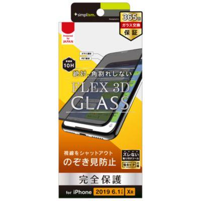 トリニティ iPhone11  FLEX 3D のぞき見防止 複合フレームガラス ブラック