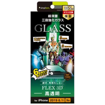 トリニティ iPhone11  FLEX 3D 複合フレームガラス 超深層3段強化ガラス ブラック
