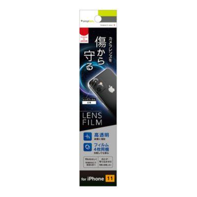 トリニティ iPhone11 レンズ保護フィルム 2セット 高透明