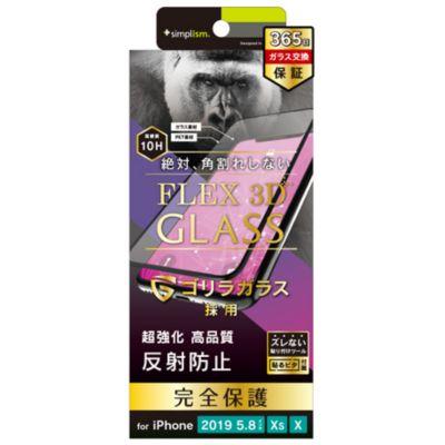トリニティ iPhone11Pro  FLEX 3D ゴリラガラス 反射防止 複合フレーム ブラック