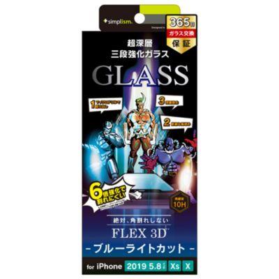 トリニティ iPhone11Pro  FLEX 3D 複合フレームガラス ブルーライト低減 超深層3段強化ガラス ブラック