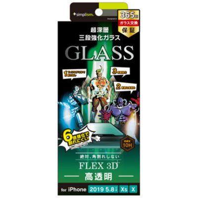 トリニティ iPhone11Pro  FLEX 3D 複合フレームガラス 超深層3段強化ガラス ブラック