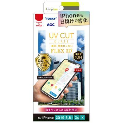 トリニティ iPhone11Pro  FLEX 3D UVカット複合フレームガラス 太陽光からiPhoneのディスプレイを守る 反射防止