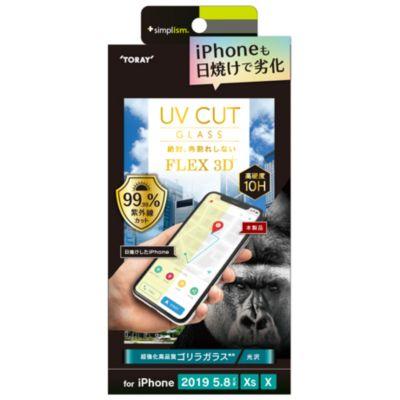 トリニティ iPhone11Pro  FLEX 3D ゴリラガラス UVカット複合フレームガラス 太陽光からiPhoneのディスプレイを守る 光沢