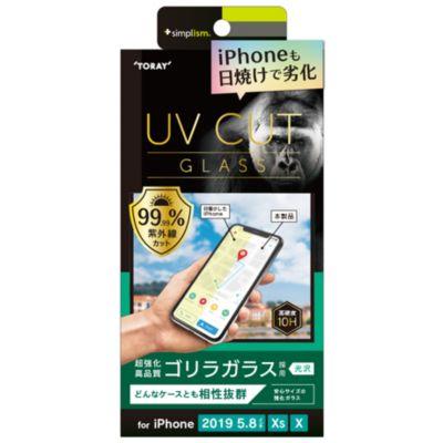 トリニティ iPhone11Pro ゴリラガラス UVカットガラス 太陽光からiPhoneのディスプレイを守る 光沢