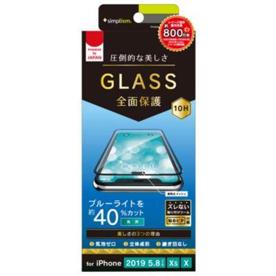 トリニティ iPhone11Pro ブルーライト低減 立体成型シームレスガラス ブラック