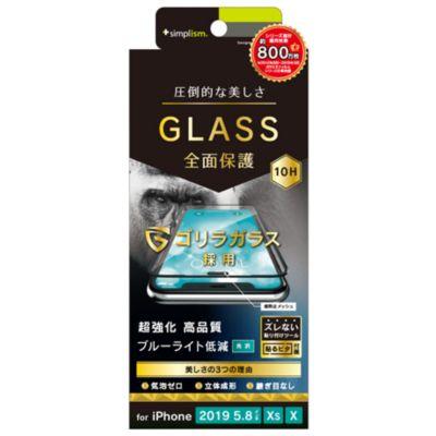 トリニティ iPhone11Pro ゴリラガラス ブルーライト低減 立体成型シームレスガラス ブラック