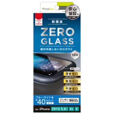 トリニティ iPhone11Pro 絶対気泡が入らないブルーライト低減フレームガラス ブラック