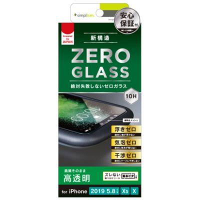 トリニティ iPhone11Pro 絶対気泡が入らないフレームガラス ブラック