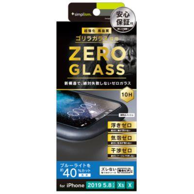 トリニティ iPhone11Pro 絶対気泡が入らないブルーライト低減フレームゴリラガラス ブラック