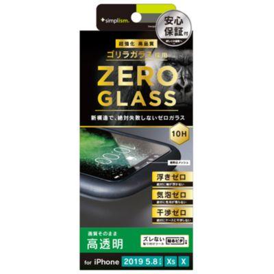 トリニティ iPhone11Pro 絶対気泡が入らないフレームゴリラガラス ブラック