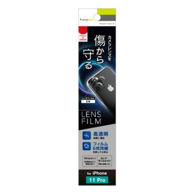 トリニティ iPhone11Pro レンズ保護フィルム 2セット 高透明
