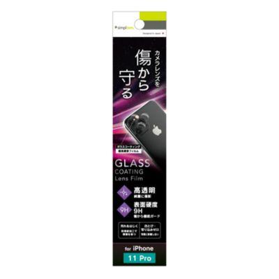 トリニティ iPhone11Pro レンズ保護ガラスコーティングフィルム 高透明