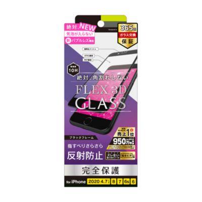 トリニティ iPhone SE(第2世代)/8/7/6s/6 気泡ゼロ FLEX 3D 反射防止 複合フレームガラス