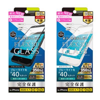 トリニティ iPhone SE(第2世代)/8/7/6s/6 気泡ゼロ FLEX 3D ブルーライト低減 複合フレームガラス