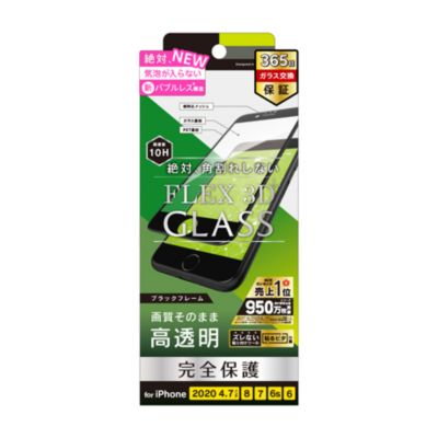 トリニティ iPhone SE(第2世代)/8/7/6s/6 気泡ゼロ FLEX 3D 高透明 複合フレームガラス
