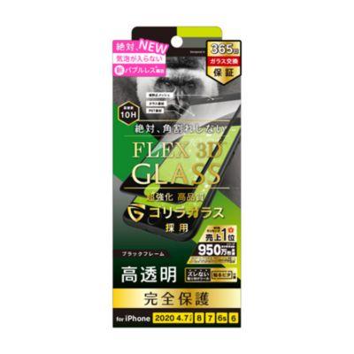 トリニティ iPhone SE(第2世代)/8/7/6s/6 気泡ゼロ FLEX 3D ゴリラガラス 高透明 複合フレームガラス