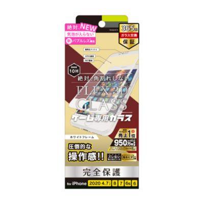 トリニティ iPhone SE(第2世代)/8/7/6s/6 気泡ゼロ FLEX 3D ゲーム専用 反射防止 複合フレームガラス