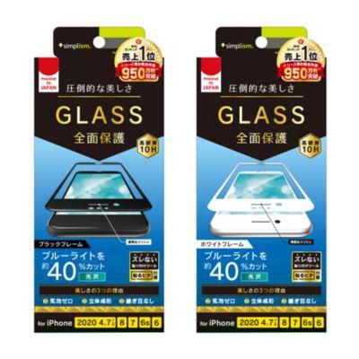 トリニティ iPhone SE(第2世代)/8/7/6s/6 気泡ゼロ ブルーライト低減 立体成型シームレスガラス