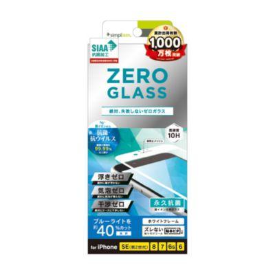 トリニティ iPhone SE(第2世代)/ 8 / 7 / 6s / 6 [ZERO GLASS] 絶対失敗しない 抗菌&抗ウイルス フレームガラス ブルーライト低減