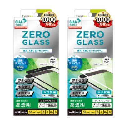 トリニティ iPhone SE(第2世代)/ 8 / 7 / 6s / 6 [ZERO GLASS] 絶対失敗しない 抗菌&抗ウイルス フレームガラス
