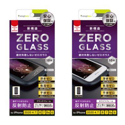トリニティ iPhone SE(第2世代)/8/7/6s/6 ZERO GLASS 絶対失敗しない 反射防止 フレームガラス