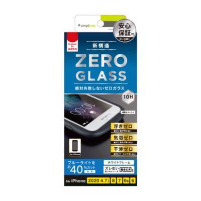 トリニティ iPhone SE(第2世代)/8/7/6s/6 ZERO GLASS 絶対失敗しない ブルーライト低減 フレームガラス