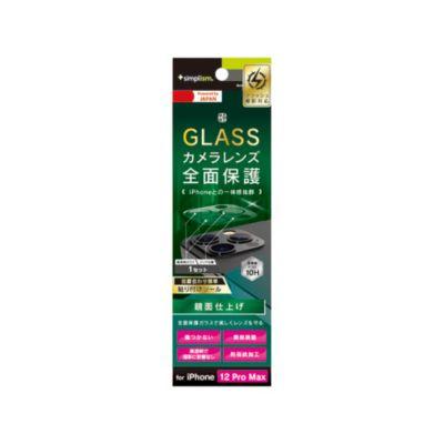 トリニティ iPhone12ProMax  レンズを完全に守る 高透明 レンズ保護ガラス&カメラユニット保護ガラス セット クリア