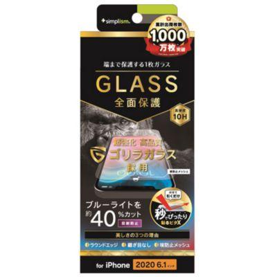 トリニティ iPhone12Pro/iPhone12  フルクリア ゴリラガラス 反射防止 ブルーライト低減 画面保護強化ガラス