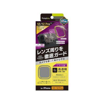トリニティ iPhone12Pro/iPhone12  [Lens Bumper] カメラユニット保護アルミフレーム+マット保護フィルム セット