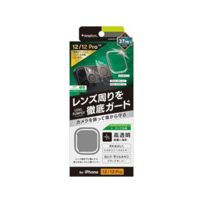 トリニティ iPhone12Pro/iPhone12  [Lens Bumper] カメラユニット保護アルミフレーム+保護フィルム セット