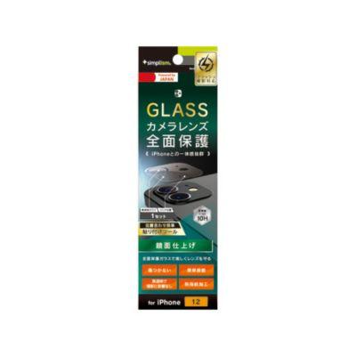 トリニティiPhone12  レンズを完全に守る 高透明 レンズ保護ガラス&カメラユニット保護ガラス セット クリア