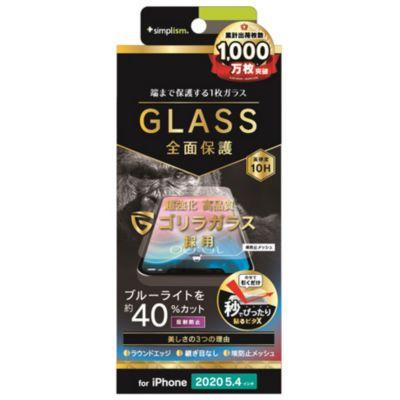 トリニティ iPhone12mini  フルクリア ゴリラガラス 反射防止 ブルーライト低減 画面保護強化ガラス クリア