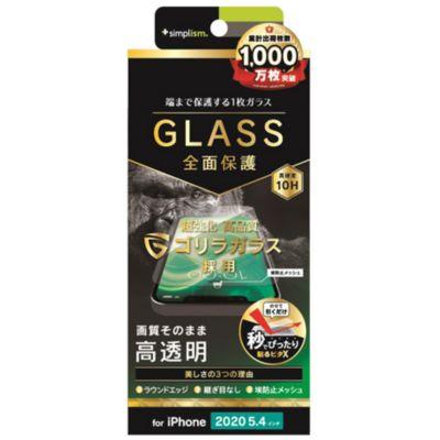 トリニティ iPhone12mini  フルクリア ゴリラガラス 高透明 画面保護強化ガラス クリア
