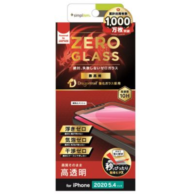 トリニティ iPhone12mini  [ZERO GLASS] 絶対失敗しない Dragontrail 高透明 フレームガラス ブラック クリア