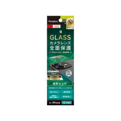 トリニティ iPhone12mini  レンズを完全に守る 高透明 レンズ保護ガラス&カメラユニット保護ガラス セット クリア