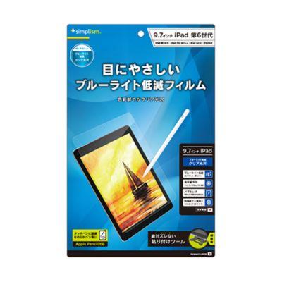 simplism iPad 6th/5th/Pro 9.7/Air 2/Air ブルーライト低減 液晶保護フィルム