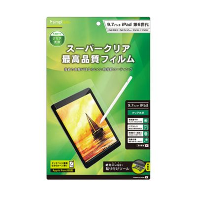 simplism iPad 6th/5th/Pro 9.7/Air 2/Air 液晶保護フィルム 光沢
