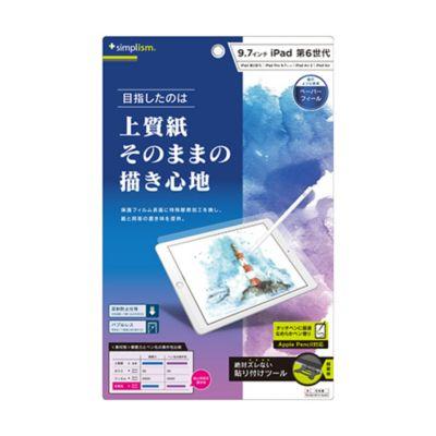 simplism iPad 6th/5th/Pro 9.7/Air 2/Air液晶保護フィルム 上質紙そのままの書き心地 反射防止