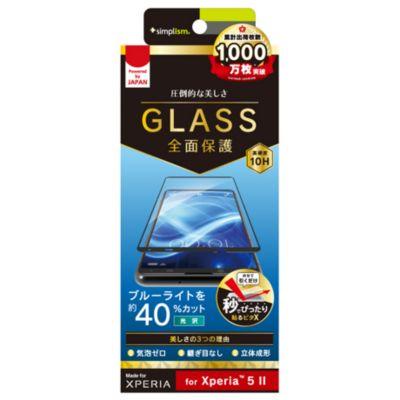 トリニティ Xperia 5 II 気泡ゼロ ブルーライト低減 立体成型シームレスガラス