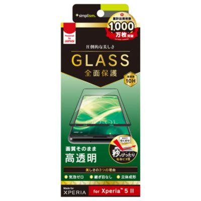トリニティ Xperia 5 II 気泡ゼロ 高透明 立体成型シームレスガラス