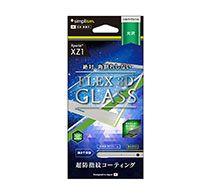 simplism Xperia XZ1 [FLEX 3D] 立体成型フレームガラス