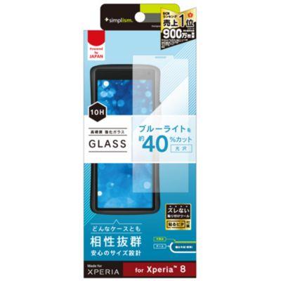 トリニティ Xperia 8 ブルーライト低減 画面保護強化ガラス クリア