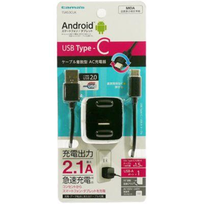 アウトレット 多摩電子工業 ACアダプターケーブル付属有(Type-C to USB A)