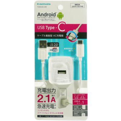 多摩電子工業 ACアダプターケーブル付属有(Type-C to USB A)